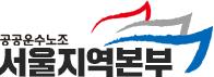 공공운수노조 서울지역본부